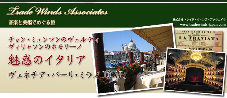 オペラ・クラシックコンサート・海外美術・音楽ツアー ~音楽と美術でめぐる魅惑のイタリア~