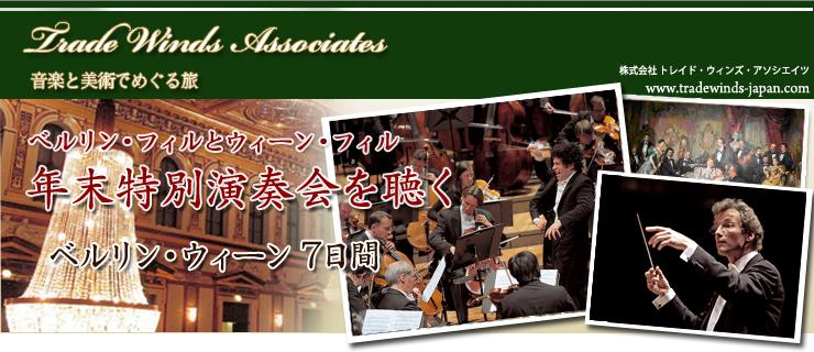 ベルリンフィル・ウィーンフィル オペラ・クラシックコンサート・海外美術・音楽ツアー ~音楽と美術でめぐるヨーロッパ~