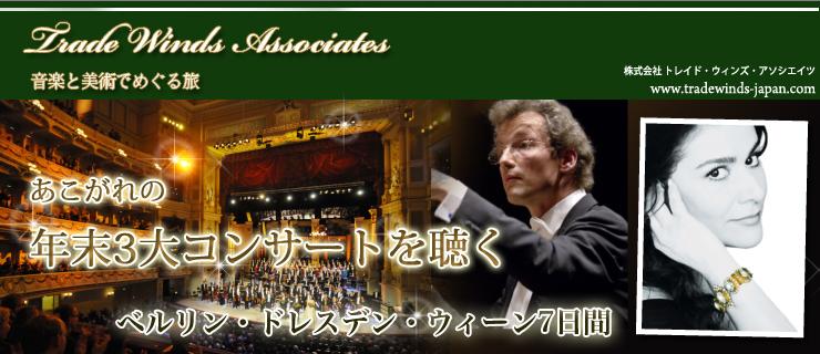 あこがれの年末3大コンサートを聴く ベルリン・ドレスデン・ウィーン7日間 海外美術・音楽ツアー ~音楽と美術でめぐる旅~