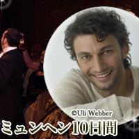 人気歌手で聴く名作オペラ ロンドン・トリノ・ミラノ・ミュンヘン10日間