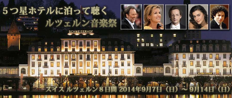 5つ星ホテルに泊って聴くルツェルン音楽祭 スイス ルツェルン8日間