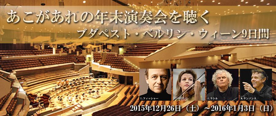 あこがあれの年末演奏会を聴く ブダペスト・ベルリン・ウィーン9日間