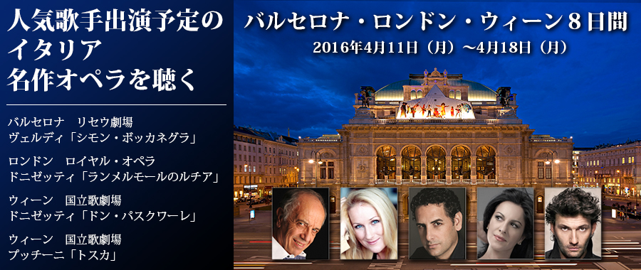 人気歌手出演予定のイタリア名作オペラを聴く バルセロナ・ロンドン・ウィーン8日間