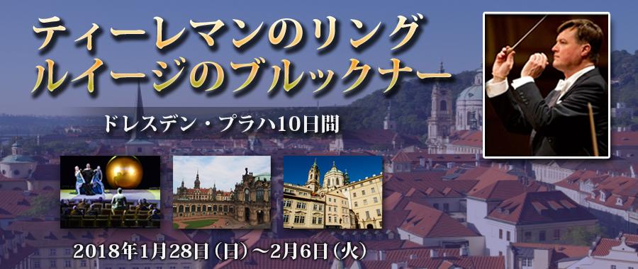ティーレマンのリング ドレスデン・プラハ10日間