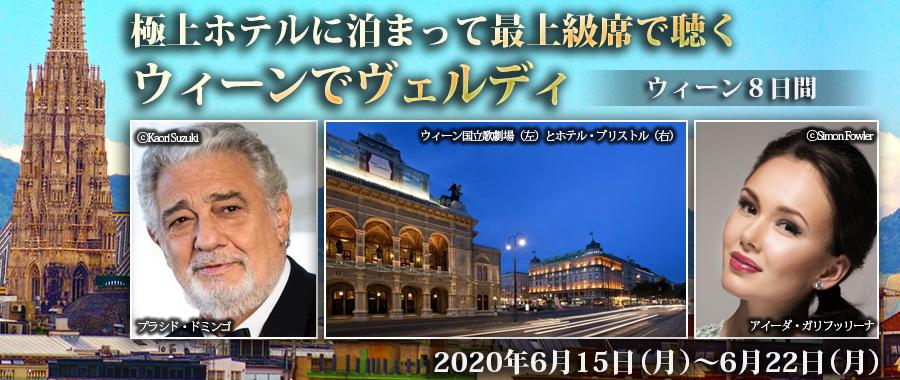極上ホテルに泊まって最上級席で聴く ウィーンでヴェルディ ウィーン8日間