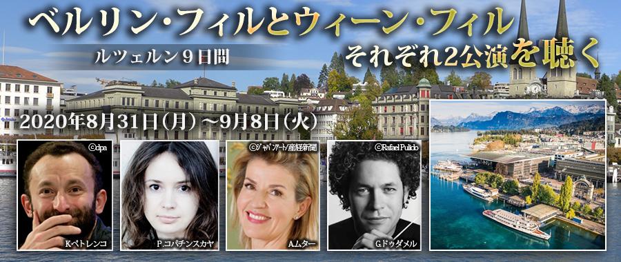ベルリン・フィルとウィーン・フィル それぞれ2公演を聴く ルツェルン9日間